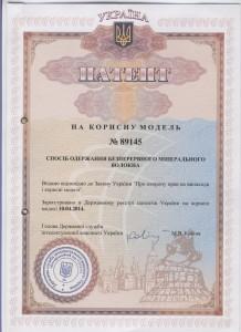 basalt.fiber.patent.10