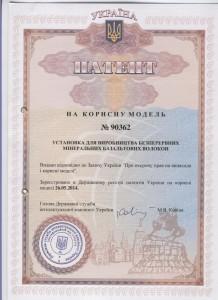 basalt.fiber.patent.11