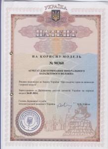 basalt.fiber.patent.9